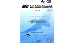 天泽时ISO质量管理体系认证证书