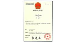 天泽时BOY商标注册证