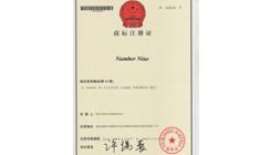 天泽时商标注册证