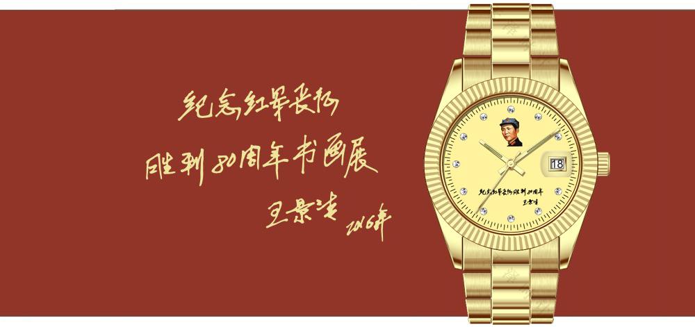 纪念红军长征胜利80周年庆典礼品--【深圳手表厂家】